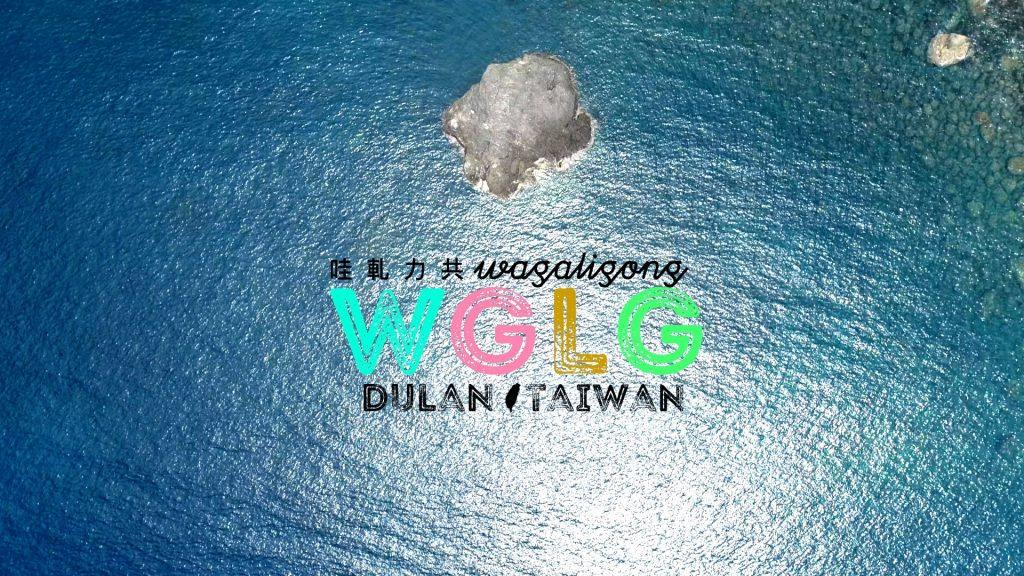 WGLG Dulan Taiwan logo set over ocean