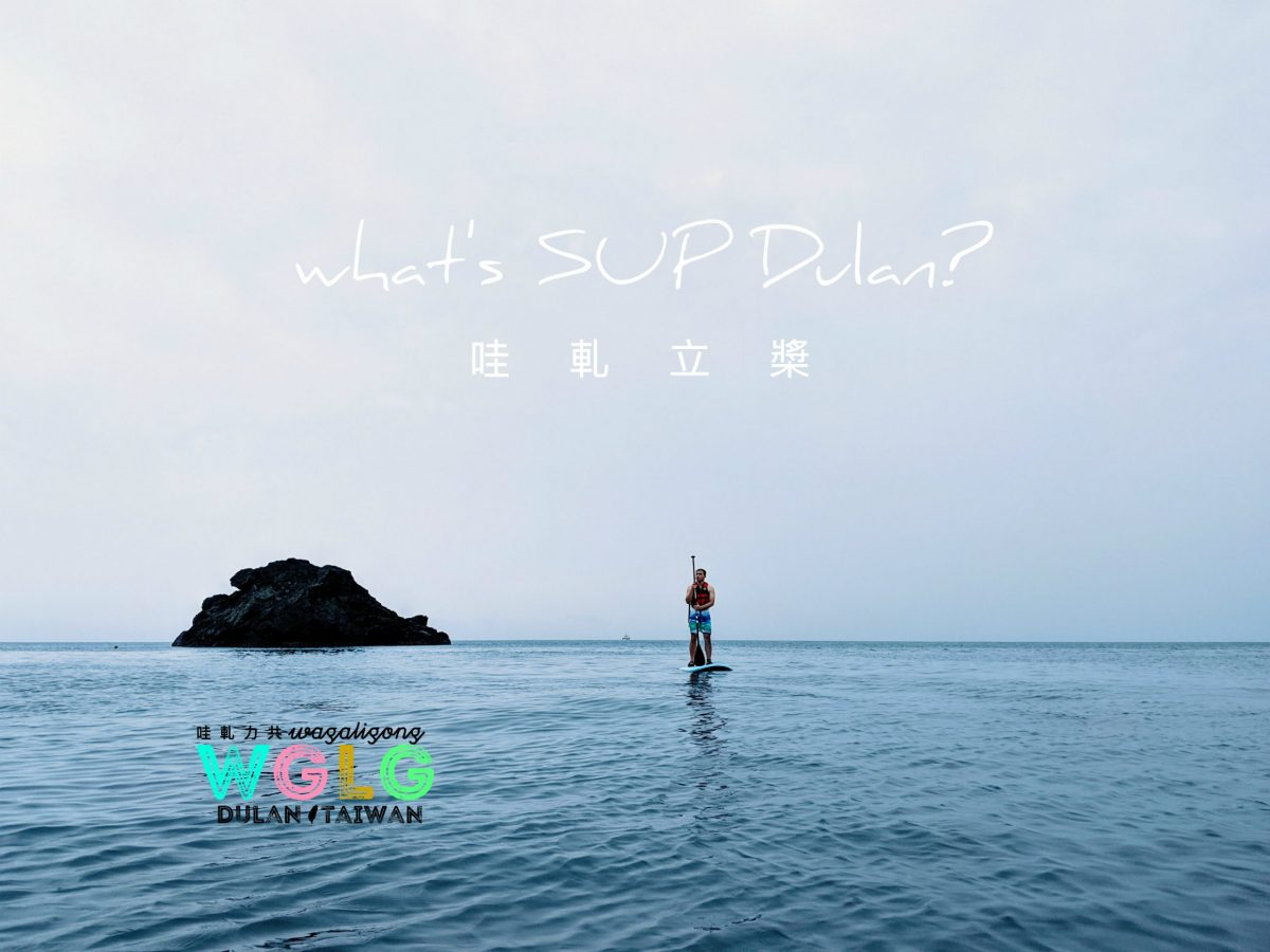 sup-rock1-scaled-e1591367234934