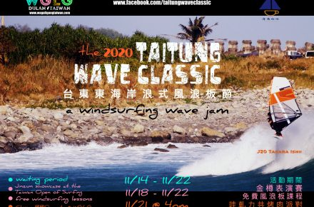 The 2020 Taitung Windsurfing Wave Classic with WaGaLiGong Dulan Surf/SUP House & Bar 哇軋力共都蘭衝浪:立槳:酒吧Windsurf Taiwan Taitung Dulan