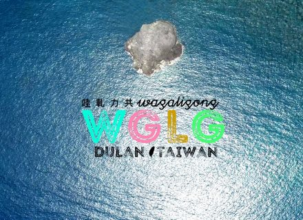Sessions - Mixtape - WaGaLiGong Dulan Surf & SUP House & Bar 哇軋力共都蘭衝浪/立槳/酒吧 Taiwan Taitung Dulan