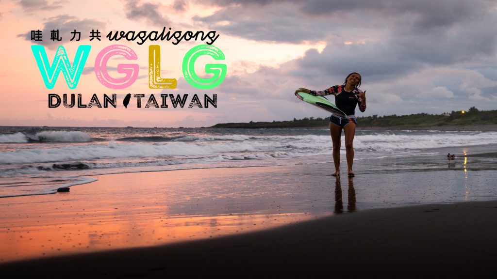 Surf Dulan - WaGaLiGong Dulan Surf & SUP House & Bar 哇軋力共都蘭衝浪/立槳/酒吧 Taiwan Taitung Dulan