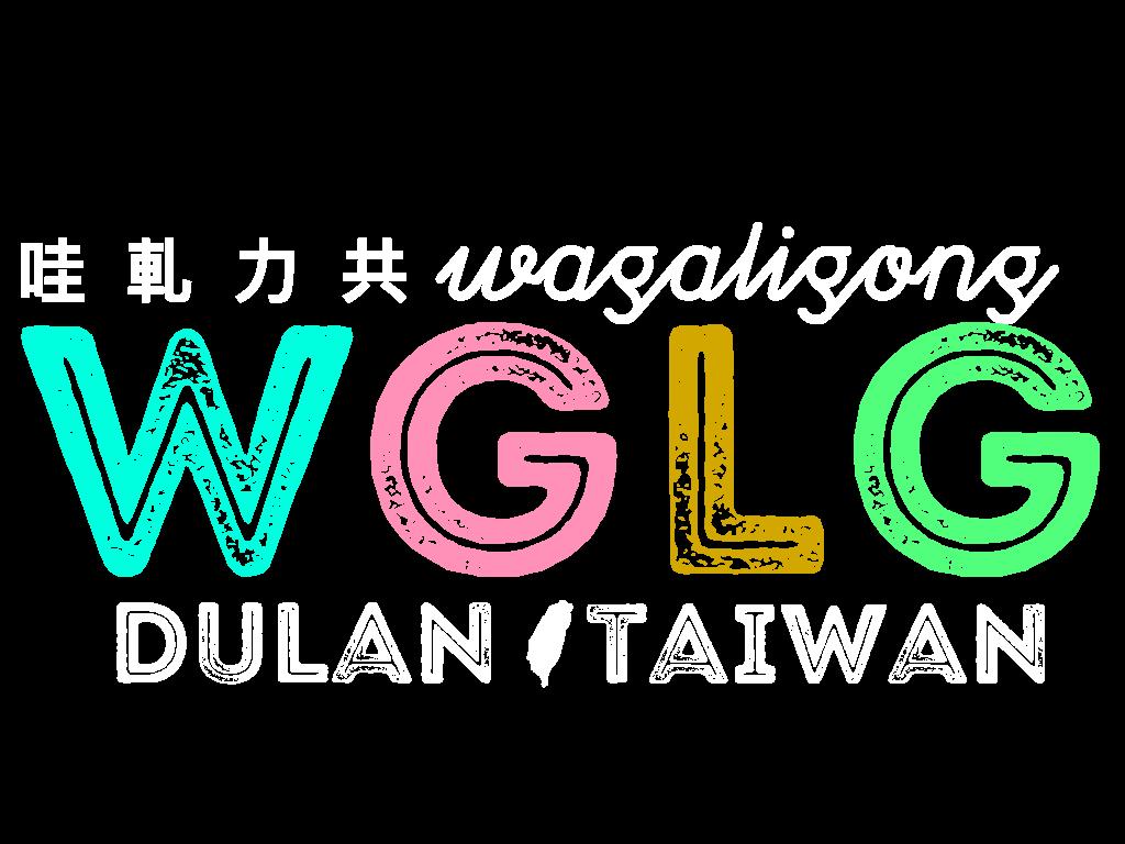WaGaLiGong Surf Hostel Dulan Taitung Taiwan