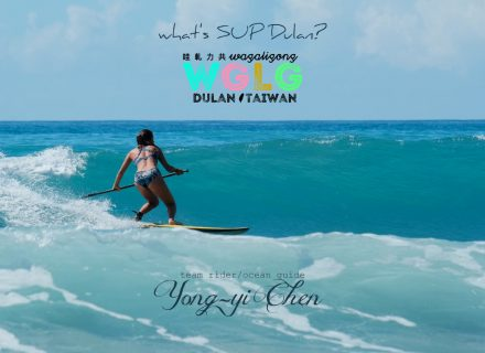 SUP Surf Dulan - WaGaLiGong Dulan Surf & SUP House & Bar 哇軋力共都蘭衝浪/立槳/酒吧 Taiwan Taitung Dulan